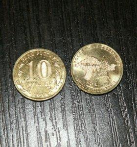 10 руб Крым