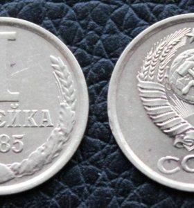 СССР . 1 копейка . 1985 г