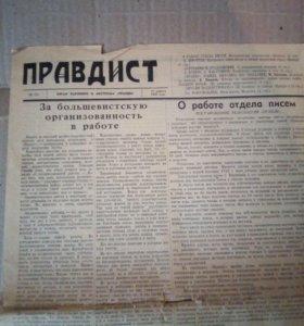 ГазетаПравдист 1950года.