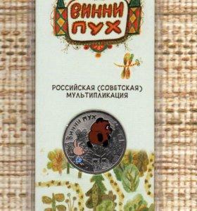 """25 рублей 2017 года """"ВИННИ ПУХ"""". Цветная"""