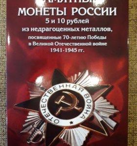 Альбом для памятных монет России