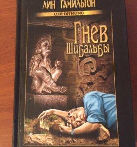 Книга «Лин Гамильтон. Гнев Шибальбы»