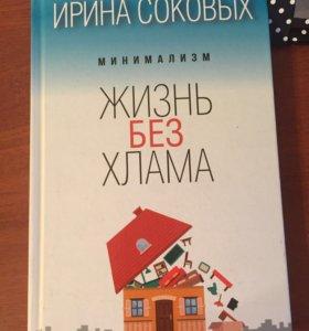 Книга «Ирина Соковых. Минимализм. Жизнь без хлама»