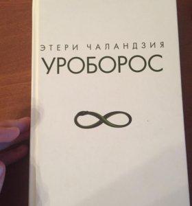 Книга «Этери Чаландзия. Уроборос»