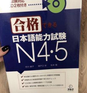Японский язык. Новый учебник. Норёку Сикен