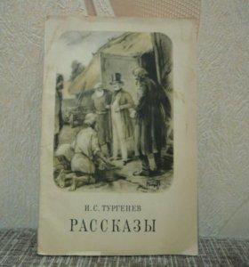Тургенев Рассказы из Записок охотника 1952 год