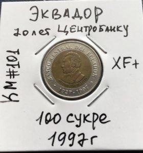 Монета Эквадора 100 сукре 1997 г
