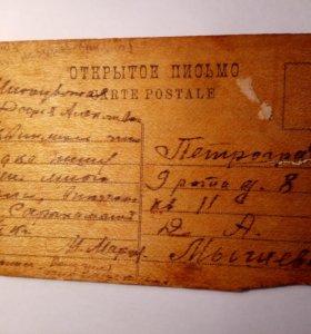 открытое письмо в Петроград