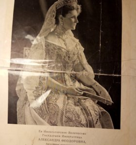 Фото императрицы Александры Фёдоровны