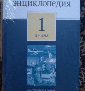 Первый том иллюстрированной энциклопедии.