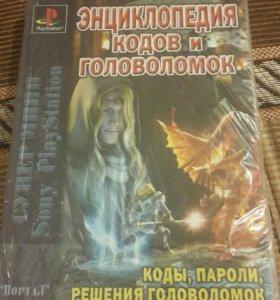 2 книги для игровых приставок запечатанные