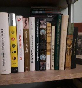 Книги (исскуство и дизайн)