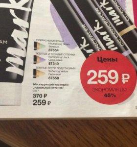 Корректирующий карандаш Avon
