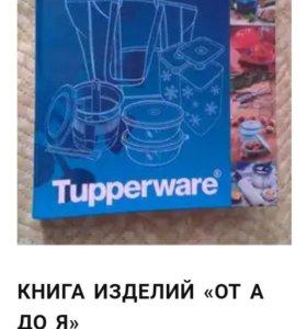 Описания изделий Тапервер