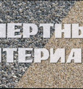 Песок, щебень, чернозём, грунт и т. д