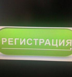 Регистрация по место жительства