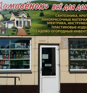 Действующий магазин хоз.товаров