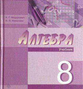 Мордкович, Николаев Алгебра 8