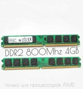 Оперативная память [DDR2] 800 4GB