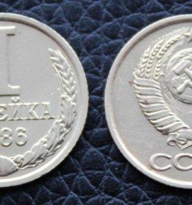 СССР . 1 копейка . 1986 г