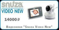 Видеоняня Snuza (премиум класс)