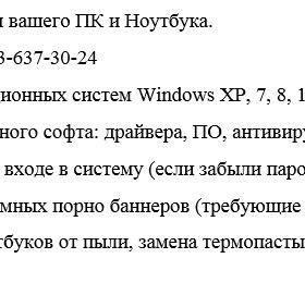 Установка операционных систем, ПО, антивирусы.