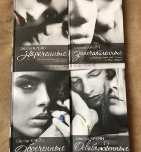 Полное собрание книг Шейли Крейн