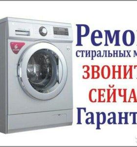 Ремонт стиральных машин от 300 руб.