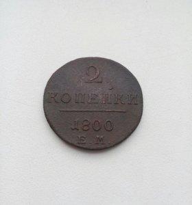 2 копейки 1800