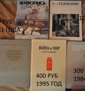Книги про живопись с1961 года