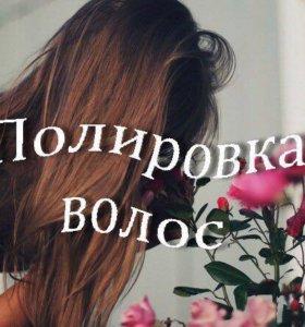 Полировка волос Абинск/Крымск