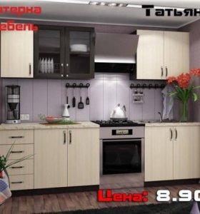 Кухня Татьяна, новая, в наличии, от производителя