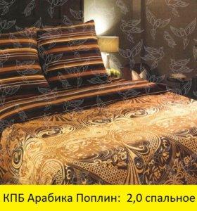 Постельное белье кпб Поплин 2,0 спальное белье