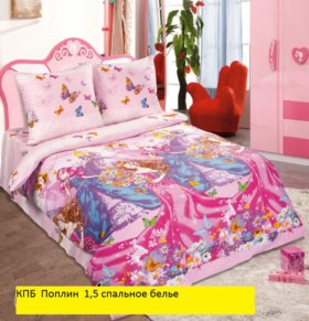 Детское постельное белье кпб Поплин 1,5 спальное