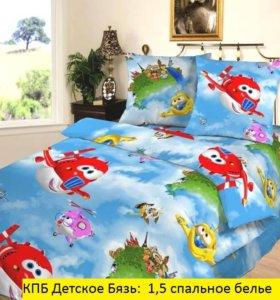 Детское постельное белье кпб Бязь1,5 спальное