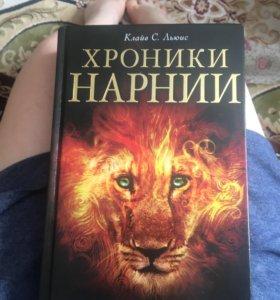 Книга « Хроники Нарнии »