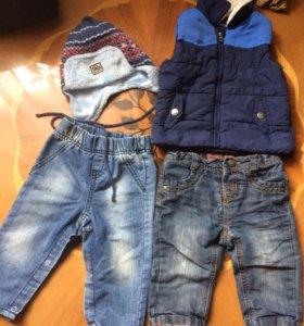Вещи для мальчика, жилетка, джинсы, шапка