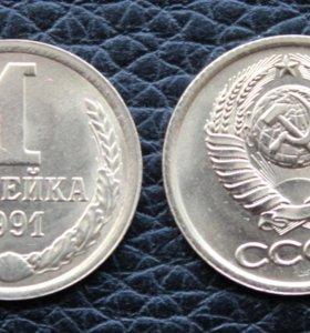 СССР . 1 копейка . 1991 г .М