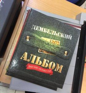 Фотоальбом дембельский