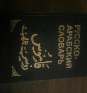 Словарь Русско-Арабский
