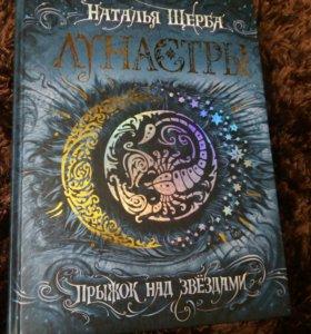 Книга Лунастры