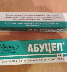 """Покрытие защитное для кожи вокруг стомы """"Абуцел"""""""