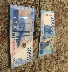 Банкноты 2000р