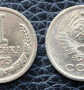 СССР . 1 копейка . 1975 г