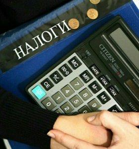 Налоговый и бухгалтерский учёт, отчётность.