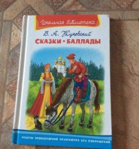 Сказки баллады Жуковский