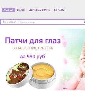 Интернет магазин косметики из Кореи