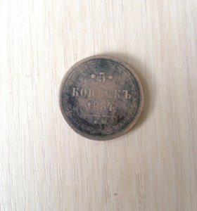 Монета  5 копеекъ 1864г