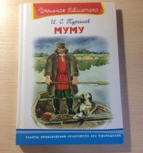 Книга Муму. И. С. Тургенев