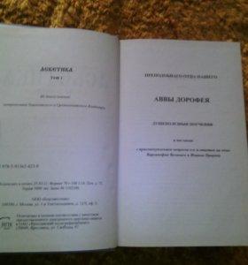 Книги Аскетика Св.Иоанн Златоуст